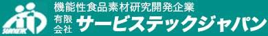 機能性食品素材研究開発企業 有限会社サービステックジャパン
